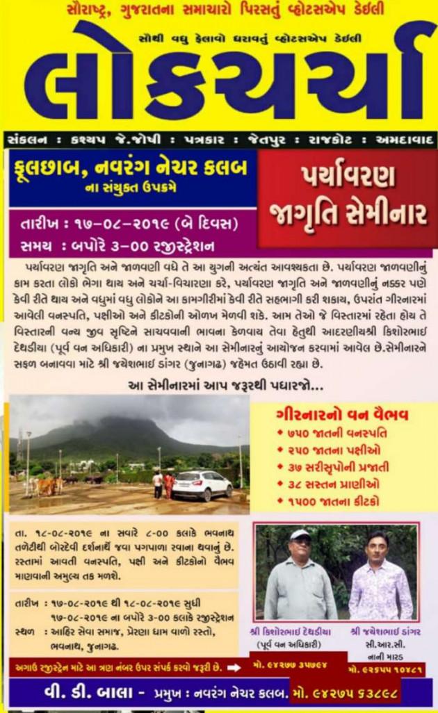 Post by kashyapj joshij on 16-Aug-2019 08:02am