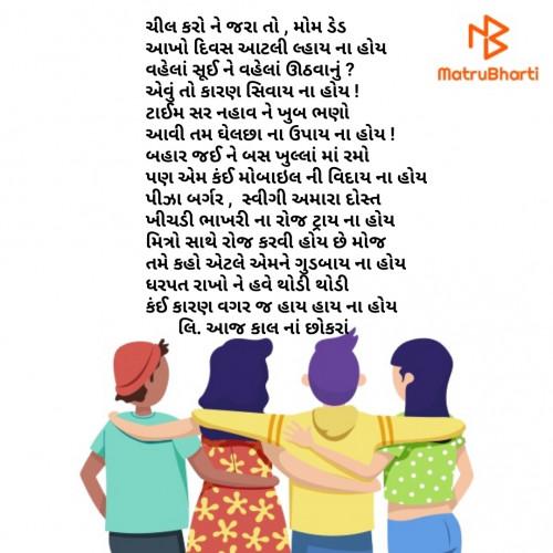 Post by Amita Patel on 16-Aug-2019 09:10am