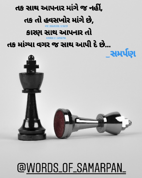 Gujarati Motivational status by Nikunj kukadiya samarpan on 16-Aug-2019 12:06pm | Matrubharti