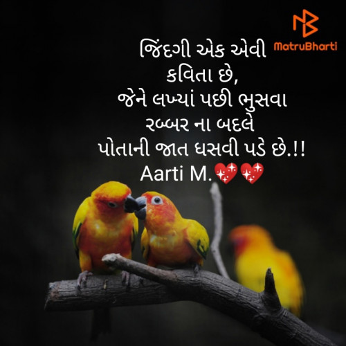 Post by Aarti Makwana on 16-Aug-2019 10:58pm