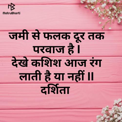 Hindi Shayri status by Darshita Babubhai Shah on 17-Aug-2019 06:34:13am | Matrubharti