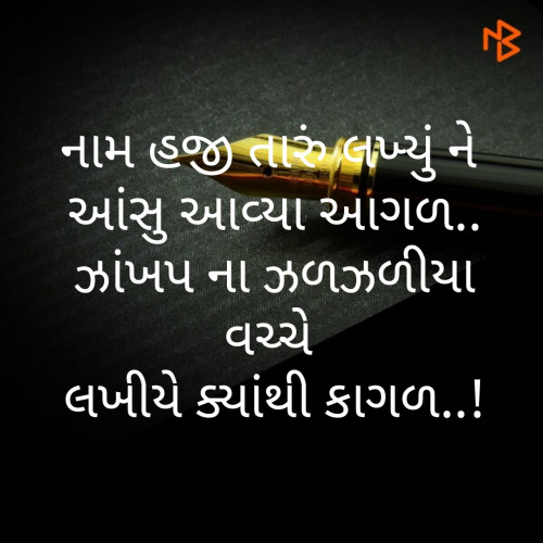 Post by Parmar Narvirsinh on 17-Aug-2019 09:51am