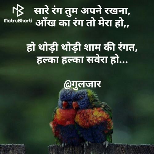 Hindi Good Morning status by Tinu Rathod _તમન્ના_ on 17-Aug-2019 09:59:24am | Matrubharti