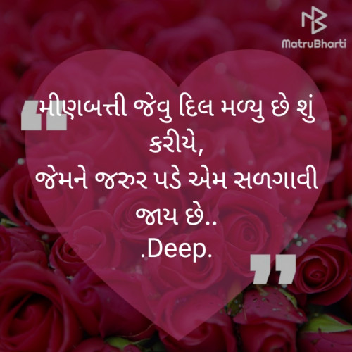Gujarati Shayri status by Chauhan Dilip on 17-Aug-2019 01:56:17pm | Matrubharti