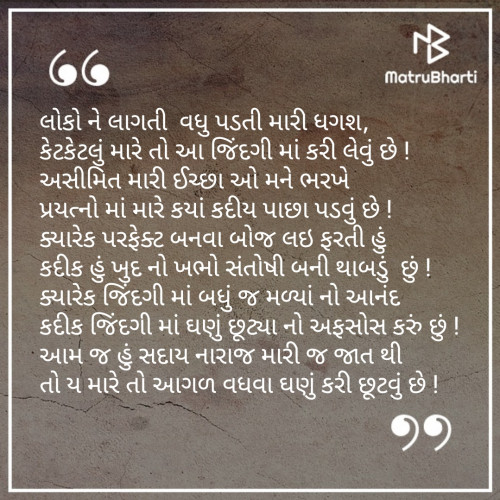 Gujarati Quotes status by Amita Patel on 17-Aug-2019 03:10:25pm | Matrubharti