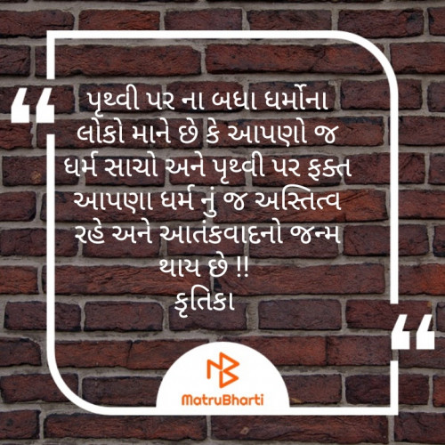 Gujarati Microfiction status by Krutika on 17-Aug-2019 06:40:24pm | Matrubharti