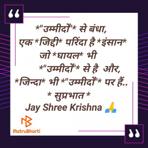 Hindi Good Morning status by SMChauhan on 18-Aug-2019 07:42:09am | Matrubharti