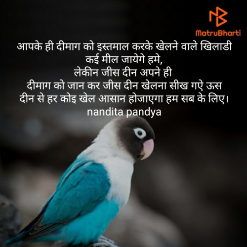 Hindi Motivational status by Nandita Pandya on 18-Aug-2019 06:05pm | Matrubharti