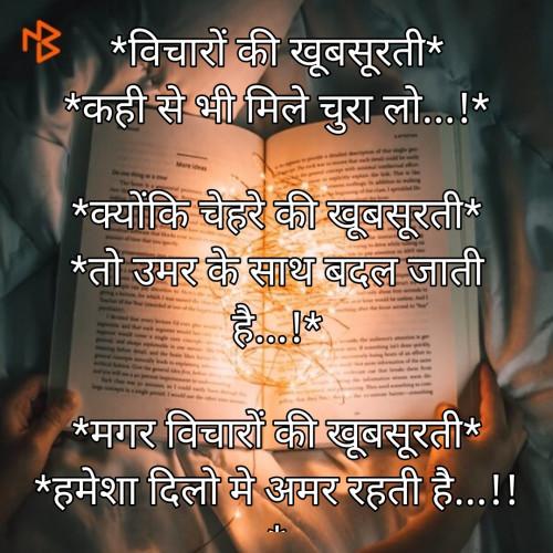 Hindi Motivational status by Mahesh Jasani on 18-Aug-2019 08:29:55pm | Matrubharti