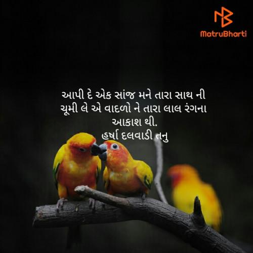 Post by હર્ષા દલવાડી on 18-Aug-2019 09:52pm