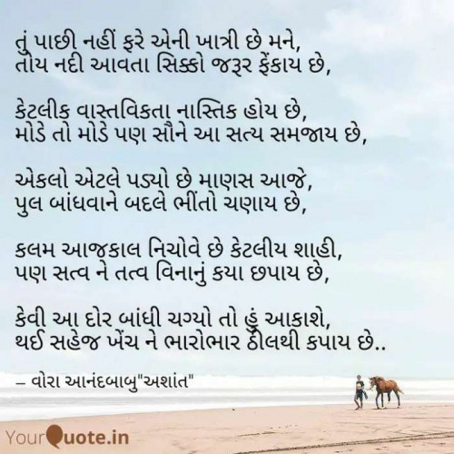 #yqhindiStatus in Hindi, Gujarati, Marathi | Matrubharti