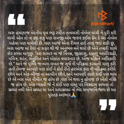 Post by Nandita Pandya on 19-Aug-2019 02:28am