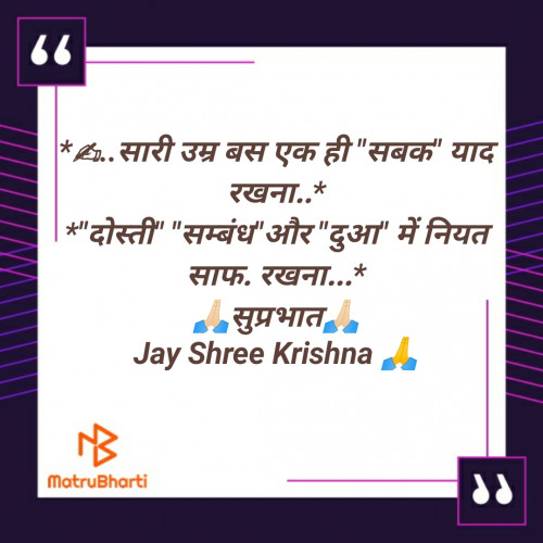 Hindi Good Morning status by SMChauhan on 19-Aug-2019 07:18:10am | Matrubharti