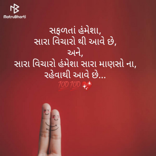 Gujarati Good Morning status by Aarti Makwana on 19-Aug-2019 08:01:35am | Matrubharti
