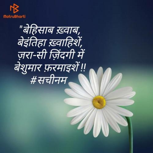 Hindi Good Morning status by Sachinam on 19-Aug-2019 09:18:07am | Matrubharti