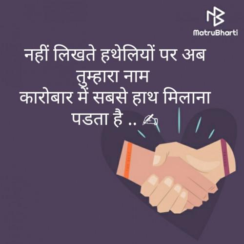 Hindi Shayri status by Kishan4ever on 19-Aug-2019 12:24:06pm | Matrubharti
