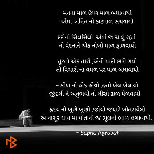 Post by Sapna Agravat on 19-Aug-2019 07:08pm