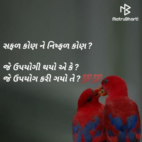 Post by Aniruddhsinh Vaghela Vasan Mahadev on 19-Aug-2019 07:51pm