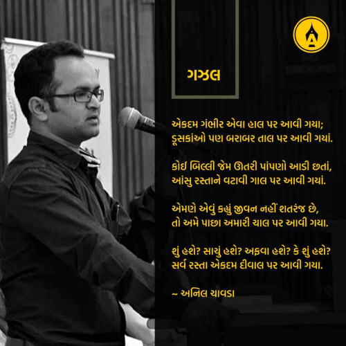 Marathi Poem status by Anil Chavda on 20-Aug-2019 08:45:50am | Matrubharti