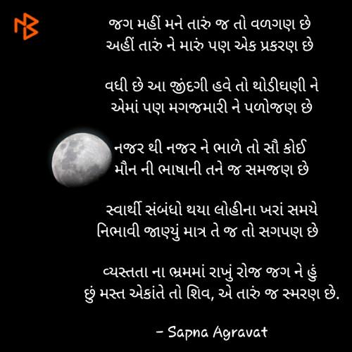 Post by Sapna Agravat on 20-Aug-2019 09:17am