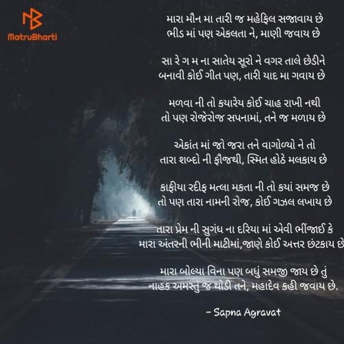 Post by Sapna Agravat on 20-Aug-2019 09:59am