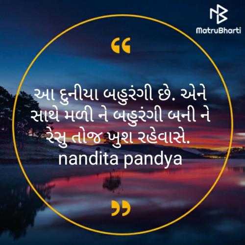 Post by Nandita Pandya on 20-Aug-2019 08:50am