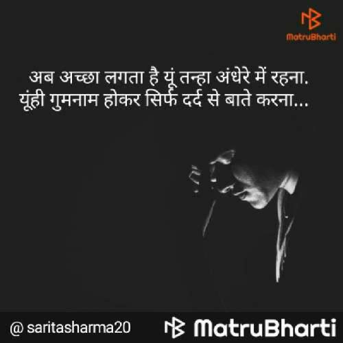 Sarita Sharma ના બાઇટ્સ