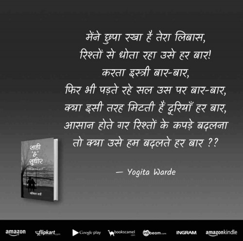 Post by Yogita Warde on 20-Aug-2019 10:10am