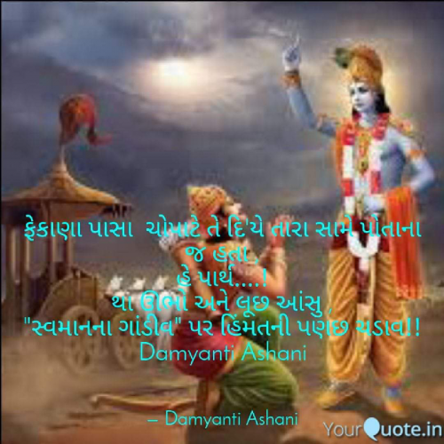 Post by Damyanti Ashani on 20-Aug-2019 12:48pm