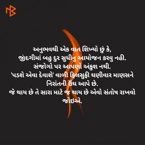 Post by Aniruddhsinh Vaghela Vasan Mahadev on 20-Aug-2019 01:38pm