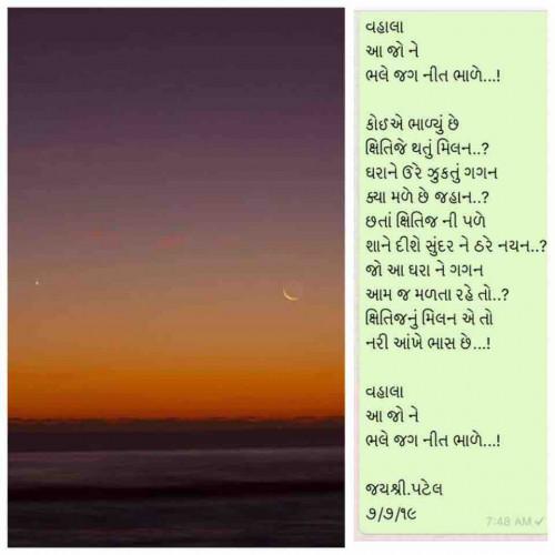 Post by Jayshree Patel on 20-Aug-2019 01:52pm