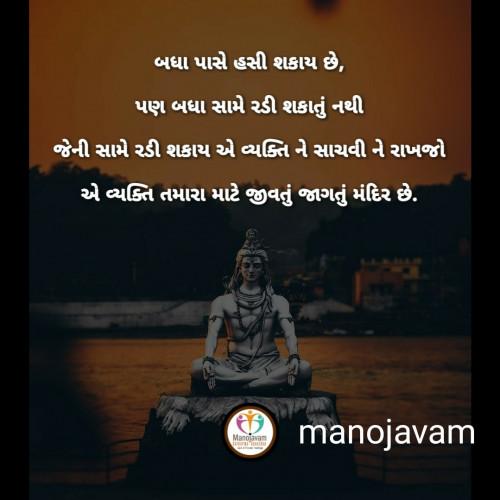 Post by Manojavam Motivation on 20-Aug-2019 05:15pm