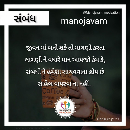 Post by Manojavam Motivation on 20-Aug-2019 05:16pm