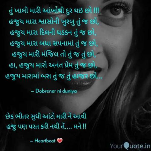 Quotes, Poems and Stories by Kittu Deriya | Matrubharti