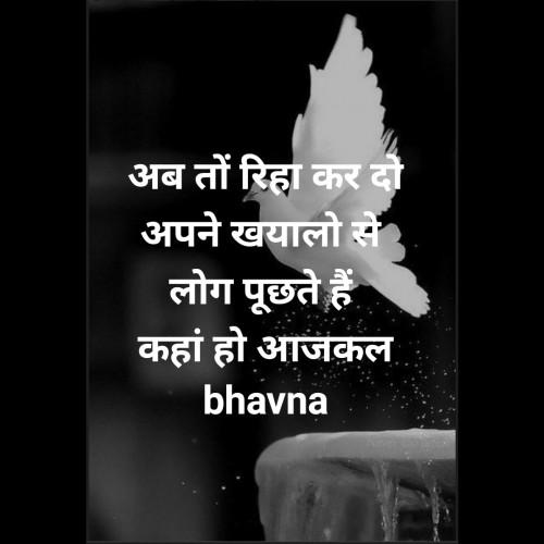 Hindi Good Night status by Bhavna on 20-Aug-2019 09:25pm | Matrubharti