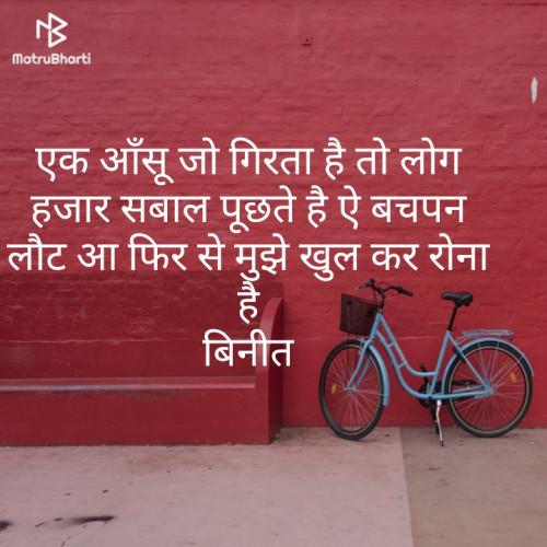 Vivek Raj Sen मातृभारती पर एक पाठक के रूप में है | Matrubharti