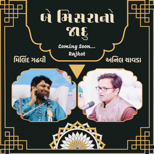 #eventStatus in Hindi, Gujarati, Marathi | Matrubharti