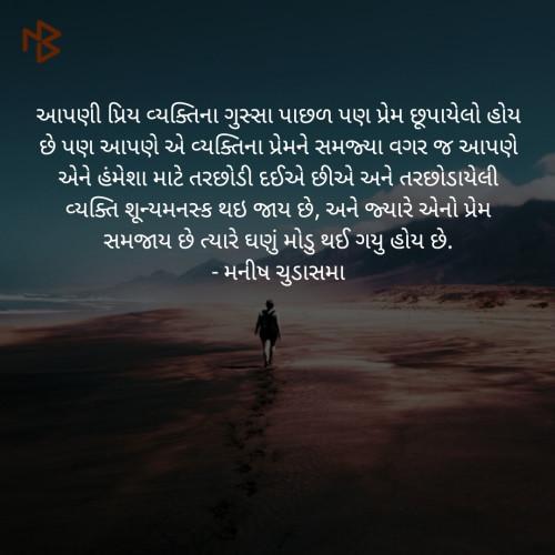 Gujarati Quotes status by Manish Chudasama on 21-Aug-2019 10:20:42am | Matrubharti