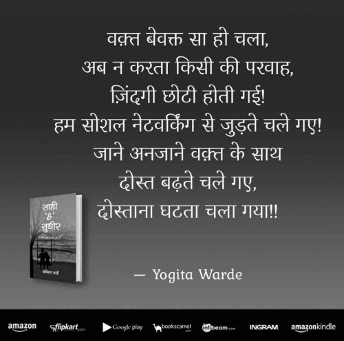 Hindi Thought status by Yogita Warde on 21-Aug-2019 10:14:02pm | Matrubharti