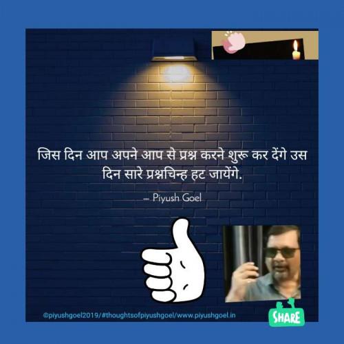 Post by Piyush Goel on 21-Aug-2019 11:56pm