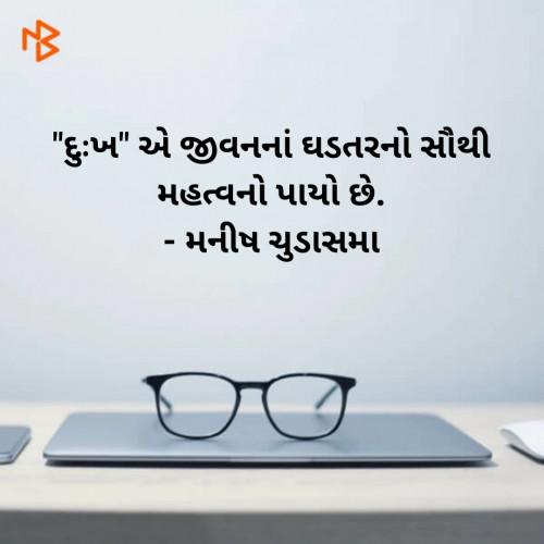 Gujarati Quotes status by Manish Chudasama on 22-Aug-2019 12:21:10am | Matrubharti