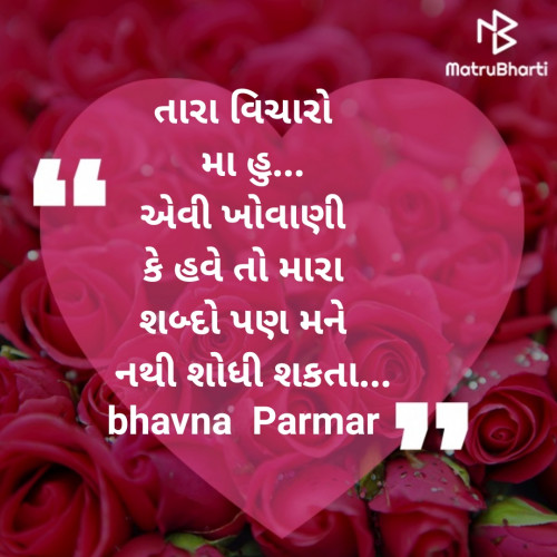 Post by Bhavna Parmar on 22-Aug-2019 06:55am
