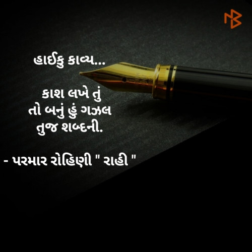 Gujarati Hiku status by Parmar Rohini Raahi on 22-Aug-2019 07:45:04am | Matrubharti