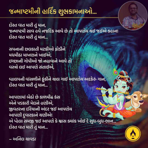#krishnaStatus in Hindi, Gujarati, Marathi | Matrubharti