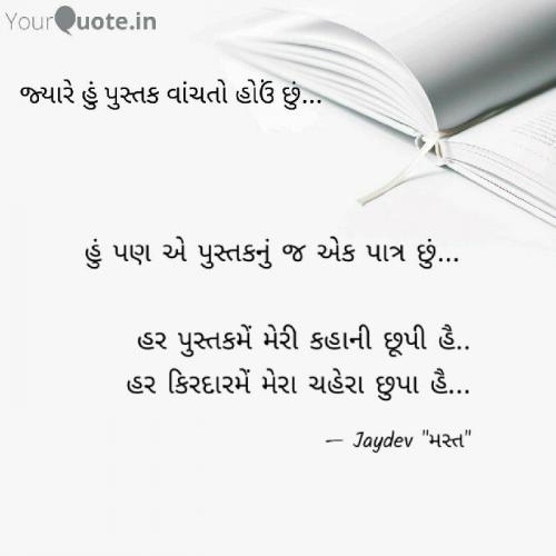Jaydev Purohit ના બાઇટ્સ