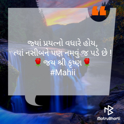 #MahiiStatus in Hindi, Gujarati, Marathi | Matrubharti
