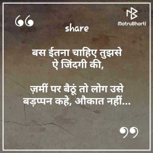 Hindi Good Evening status by Tinu Rathod _તમન્ના_ on 22-Aug-2019 07:09:06pm | Matrubharti