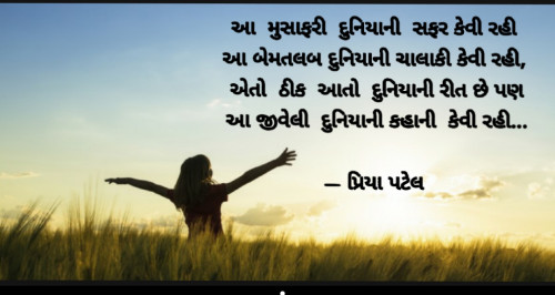 English Shayri status by Patel Priya on 22-Aug-2019 09:15:33pm | Matrubharti