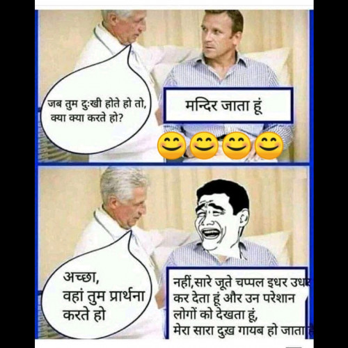 Hindi Jokes status by Deepak Singh on 23-Aug-2019 07:43:28am | Matrubharti