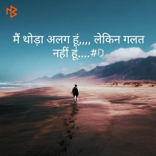 Hindi Thought status by Deepak Singh on 23-Aug-2019 07:48:44am | Matrubharti